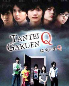 Tantei Gakuen Q (Serie de TV)