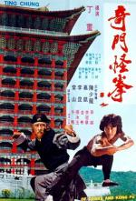 Tao tie gong (Of Cooks and Kung Fu)