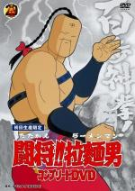 Fight!! Ramenman (Serie de TV)
