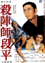 Tateshi Danpei (Fencing Master)