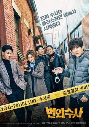 Team Bulldog: Off-duty Investigation (Serie de TV)