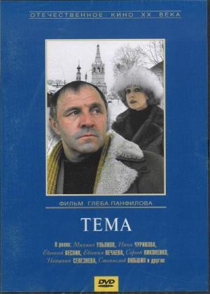 The Teme