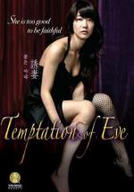 Temptation of Eve: Good Wife (TV)