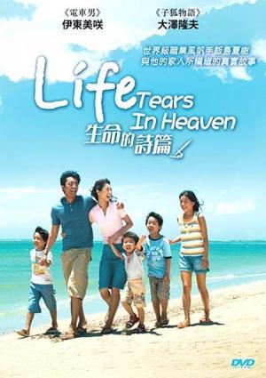 Life: Tears in Heaven