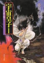 Tenjō-hen Utsunomiko