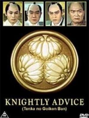 Knightly Advice