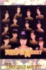N-Girls Vs Vampire (Man, Next Natural Girl: 100 Nights in Yokohama) (TV)