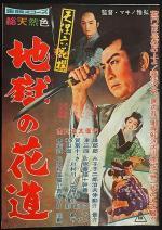 Tenpô rokkasen - Jigoku no hanamichi
