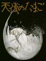 Tenshi no tamago (Angel's Egg)