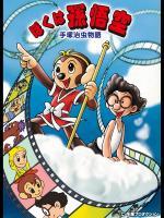 Tezuka Osamu Monogatari: Boku wa Son Goku