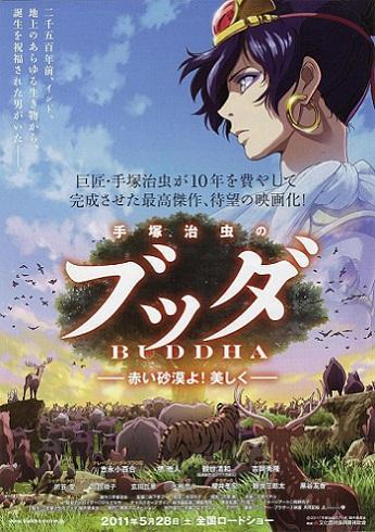 Cine y series de animacion - Página 14 Tezuka_osamu_no_buddha_akai_sabaku_yo_utsukushiku_osamu_tezuka_s_buddha_the_great_departure-455500375-large