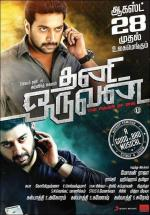 Thani Oruvan (Double Attack 2)