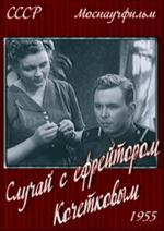 The Adventures of Corporal Kochetkov