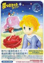 The Adventures of the Little Prince (TV Series)