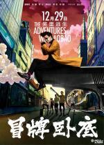 The Adventures of Wei Bao Bao