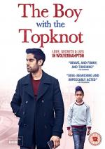 The Boy with the Topknot (TV)