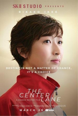 The Center Lane with Rikako Ikee (S)