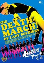 The Death March of Lady Soldiers