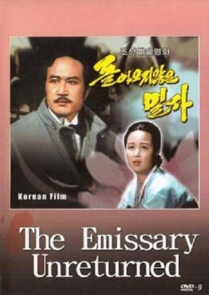 The Emissary Who Did Not Return