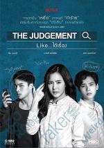 The Judgement Like... Dai Rueng (Serie de TV)