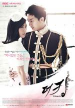 The King 2 Hearts (TV Series)
