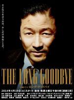 The Long Goodbye (TV)