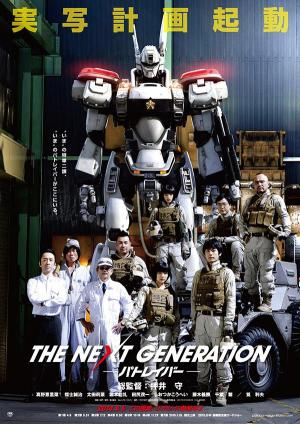 The Next Generation -Patlabor- (Serie de TV)