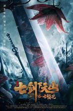 The Seven Swords - Love Flower