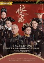 The Story of Yanxi Palace (Serie de TV)