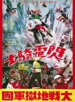 The Super Rider (Superriders Against the Devils) (The Super Riders With the Devil)