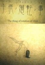 The Thing of Rotation of Child (C)