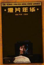 The Years I Watched Hong Kong Movies