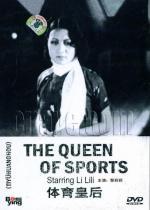 La reina del deporte