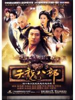 Tian Long Ba Bu (Serie de TV)
