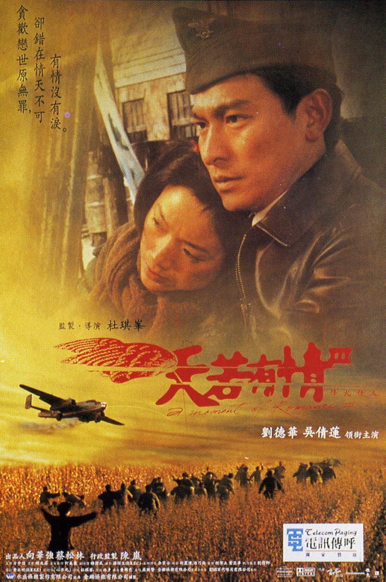 Resultado de imagen para Tian ruo you qing movie