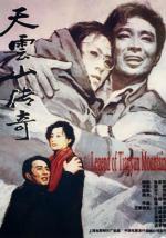 Tian yun shan chuan qi (Legend of Tianyun Mountain)