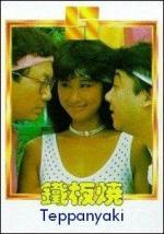 Tie Ban Shao (Mr. Boo: Teppanyaki)