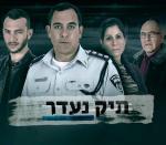Tik Needar (TV Miniseries)