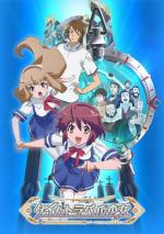 Time Travel Girl (Serie de TV)