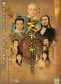 Tin Lung Bak Bo (Serie de TV)