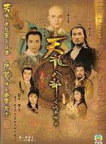 Tin Lung Bak Bo (Serie de TV)
