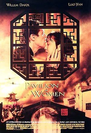 Ting yuan li de nu ren (Pavilion of Women)