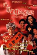 To hok wai lung 3: Lung gwoh gai nin (Fight Back to School 3)