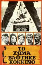 To Homa vaftike kokkino (Blood on the Land)