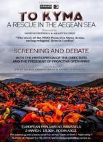 To Kyma. Rescate en el Mar Egeo (TV)
