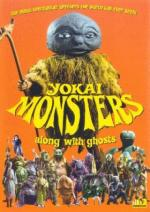 Yokai Monster 3