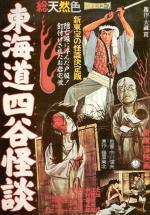 Historia de fantasmas de Yotsuya