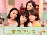 Tokyo Alice (TV Series)