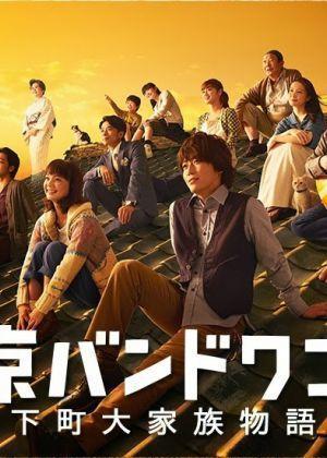 Tokyo Bandwagon (Miniserie de TV)