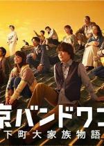 Tokyo Bandwagon (TV Miniseries)